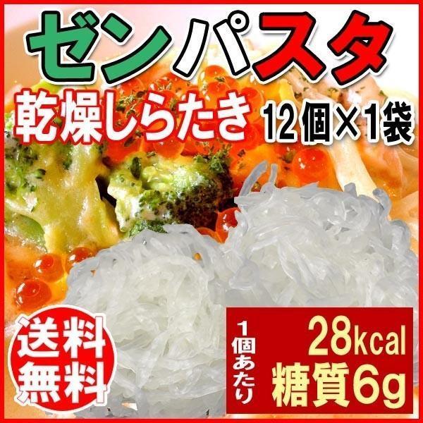 [8/27以降の発送]ゼンパスタ 乾燥しらたき こんにゃく麺 ZENPASTA 25g×12個 (セット パック)お試しセットメール便限定 送料無料 onomichi-marukin