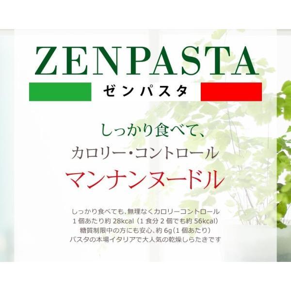 [8/27以降の発送]ゼンパスタ 乾燥しらたき こんにゃく麺 ZENPASTA 25g×12個 (セット パック)お試しセットメール便限定 送料無料 onomichi-marukin 04