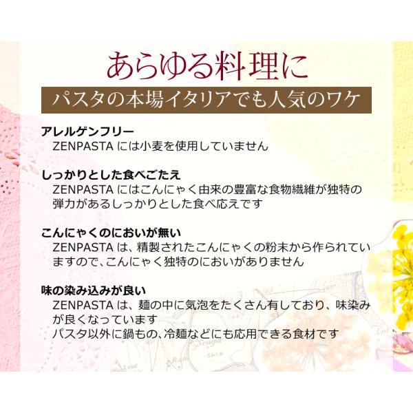 [8/27以降の発送]ゼンパスタ 乾燥しらたき こんにゃく麺 ZENPASTA 25g×12個 (セット パック)お試しセットメール便限定 送料無料 onomichi-marukin 06
