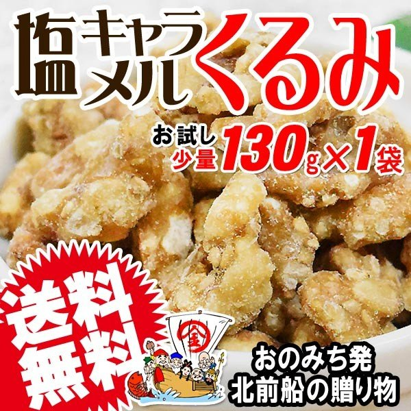 ナッツ 塩キャラメルくるみ 130g×1袋 アメリカ産 胡桃 メール便限定 送料無料 セール|onomichi-marukin