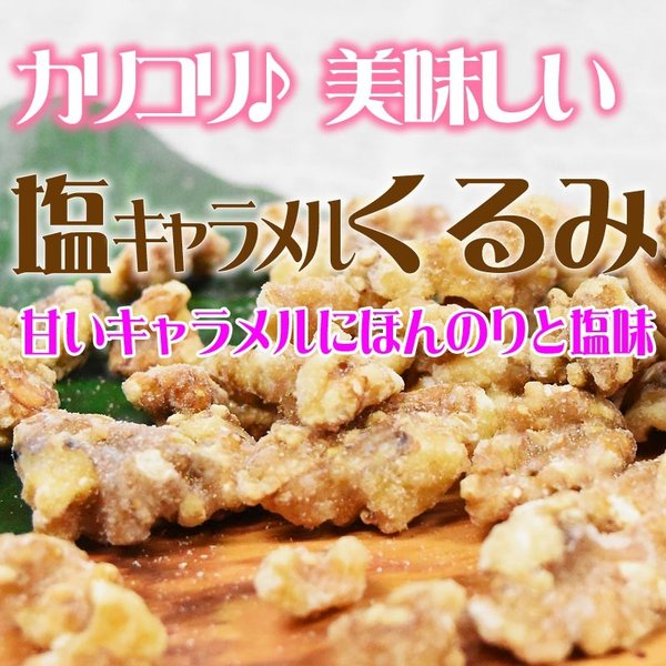 ナッツ 塩キャラメルくるみ 130g×1袋 アメリカ産 胡桃 メール便限定 送料無料 セール|onomichi-marukin|02