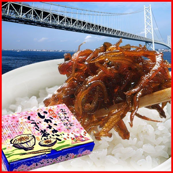 グルメいかなごのくぎ煮200g兵庫県産淡路島いかなご佃煮