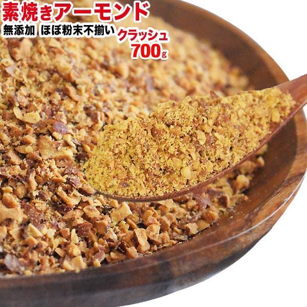 訳あり わけあり アーモンド 素焼き 1kg セール 粉砕チップ ほぼ粉末 不揃い 【ホールではありません】 無添加 1kg×1袋  ナッツ 食品 メール便限定 送料無料|onomichi-marukin