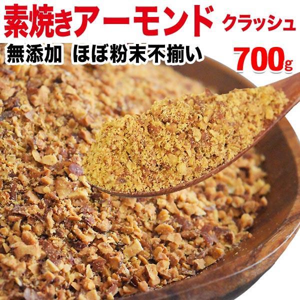 アーモンド 素焼き セール 粉砕 クラッシュ 無添加 700g×1袋 無塩 ナッツ 送料無料 訳あり ほぼ 粉末(粉〜小片)不揃い グルメ メ ール便
