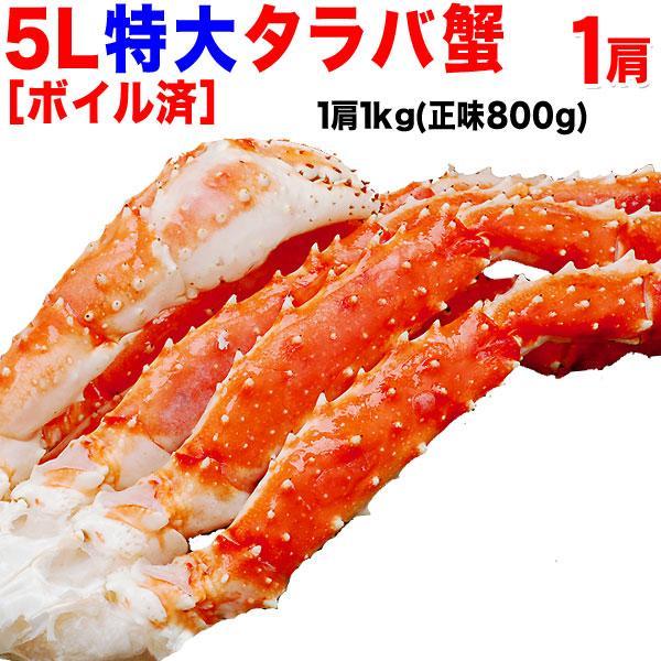 カニ タラバガニ かに グルメ ギフト 蟹 タラバ 1kg 送料無料 5Lサイズ 約1kg(正味800g) ロシア産 たらば蟹 かに 鍋