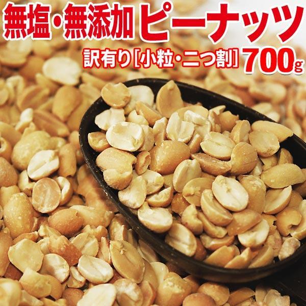 ピーナッツ 無塩 無添加 700g 二つ割 小粒 低gI値食品(わけあり 訳あり)送料無料 メール便限定 落花生 グルメ