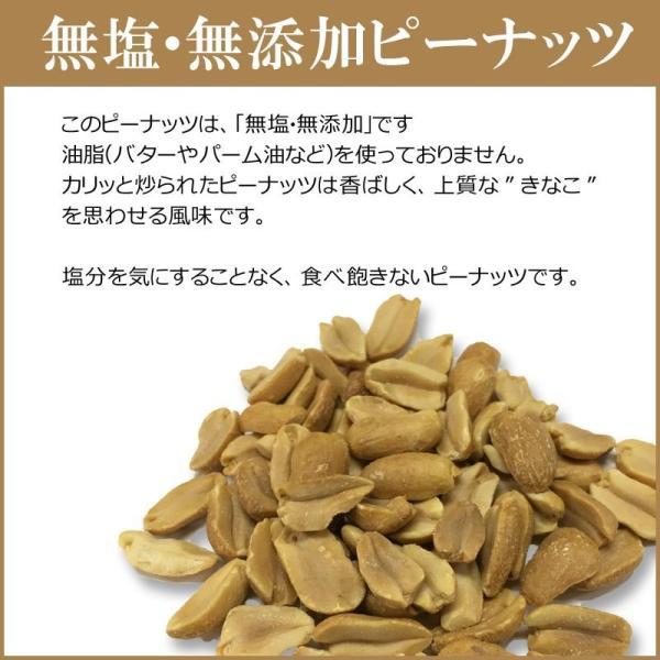 セール(わけあり 訳あり)無塩 ピーナッツ 無添加 1kg ナッツ 二つ割 送料無料 メール便限定 落花生|onomichi-marukin|05