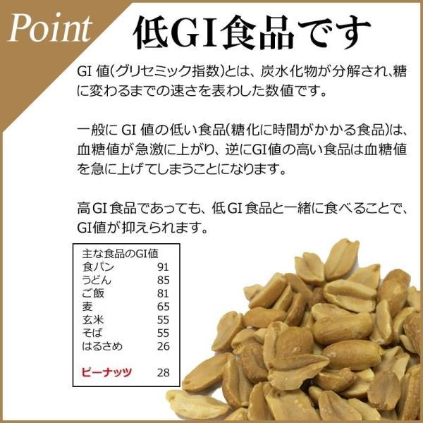 セール(わけあり 訳あり)無塩 ピーナッツ 無添加 1kg ナッツ 二つ割 送料無料 メール便限定 落花生|onomichi-marukin|08