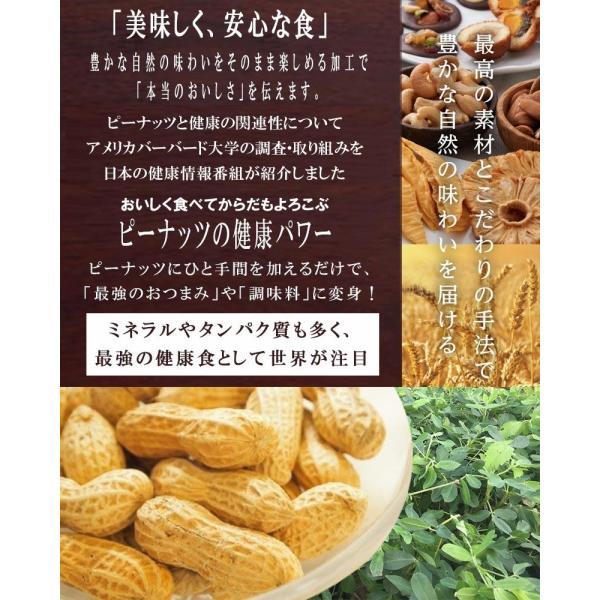 セール(わけあり 訳あり)無塩 ピーナッツ 無添加 1kg ナッツ 二つ割 送料無料 メール便限定 落花生|onomichi-marukin|09