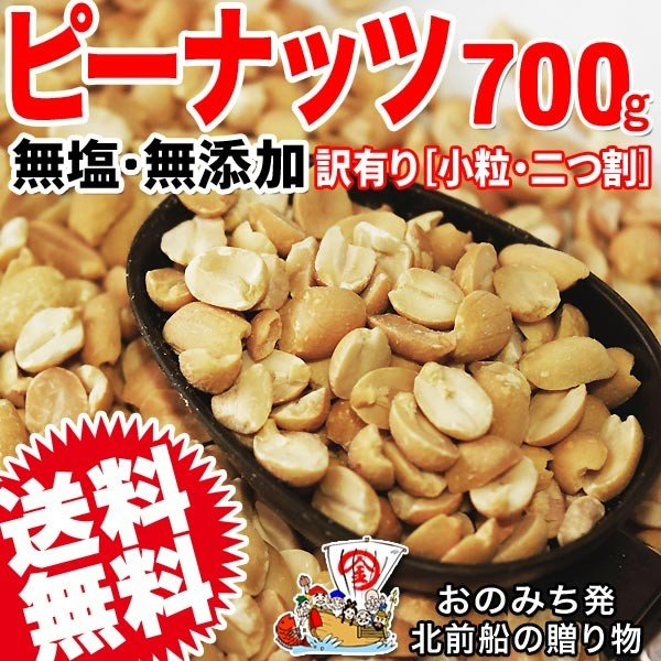 ナッツ グルメ無塩 ピーナッツ 無添加 700g 二つ割 小粒 低gI値食品(わけあり 訳あり)送料無料 メール便限定 落花生
