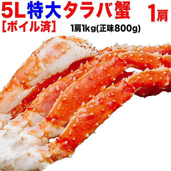 ギフト カニ タラバガニ かに 蟹 タラバ 1kg 送料無料 5Lサイズ 約1kg(正味800g) ロシア産 たらば蟹 かに 鍋
