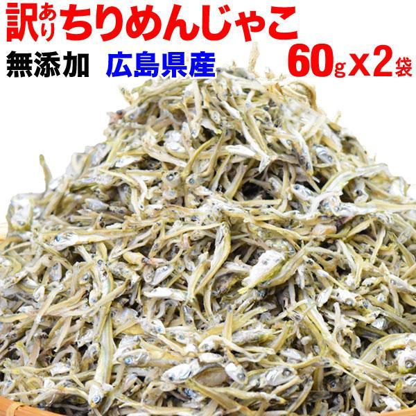 ちりめんじゃこ(パック セット)60g×3袋 広島産 ご飯のお供 送料無料   (魚介類 海産物)魚介 魚 onomichi-marukin