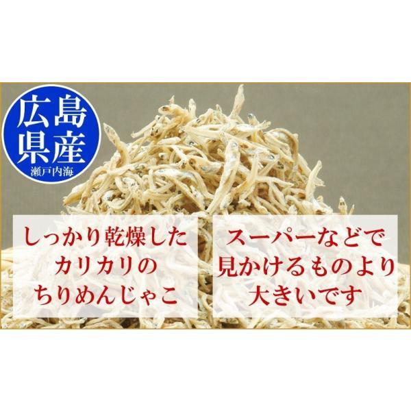 ちりめんじゃこ(パック セット)60g×3袋 広島産 ご飯のお供 送料無料   (魚介類 海産物)魚介 魚 onomichi-marukin 08