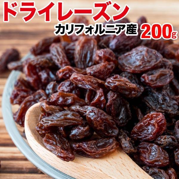 干しぶどう酢に レーズン(アメリカ産)200g×1袋 ドライフルーツ お試し メール便限定 送料無料