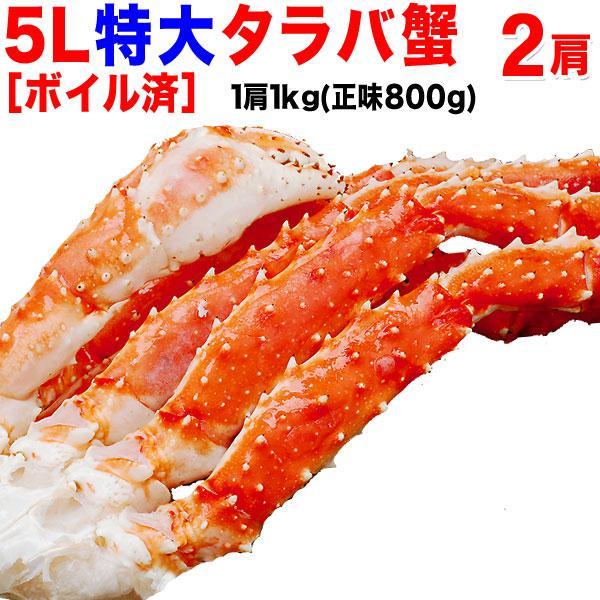 タラバガニ 2kg タラバ 特大タラバ蟹 5L 合計約2kg(正味1.6kg) たらば蟹 /シュリンク 送料無料|onomichi-marukin