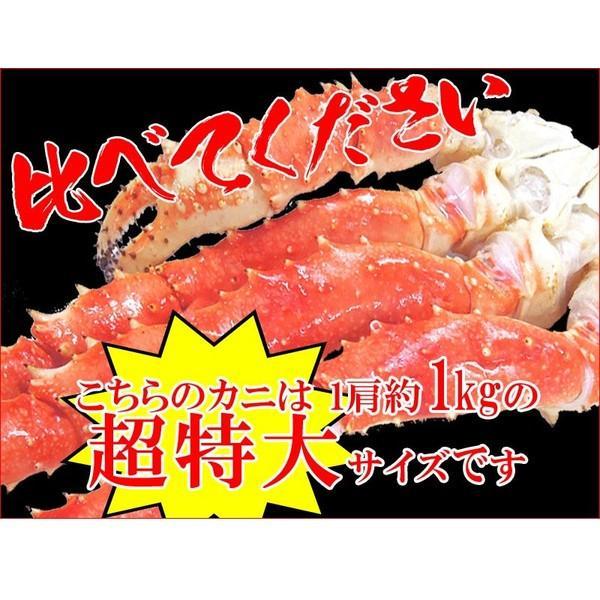 タラバガニ 2kg タラバ 特大タラバ蟹 5L 合計約2kg(正味1.6kg) たらば蟹 /シュリンク 送料無料|onomichi-marukin|03
