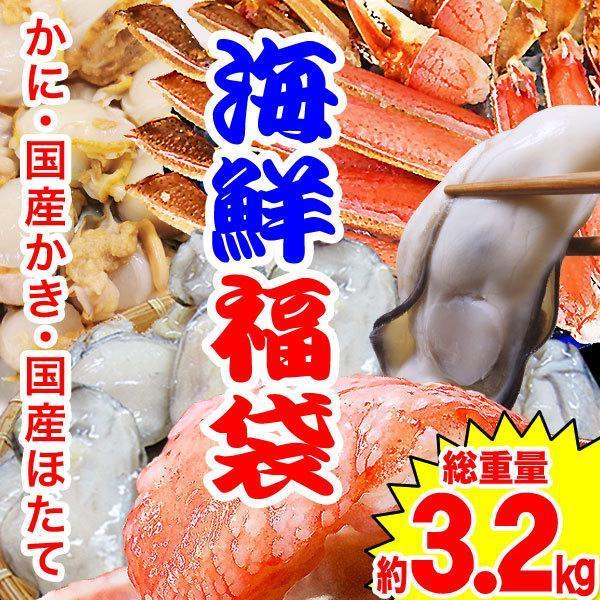 海鮮福袋 かに(カット済ズワイ600g×2個)・広島牡蠣 約1kg(正味850g) ・ベビーほたて1kg(青森県産)3種セット 総重量3.2kg 送料無料]]