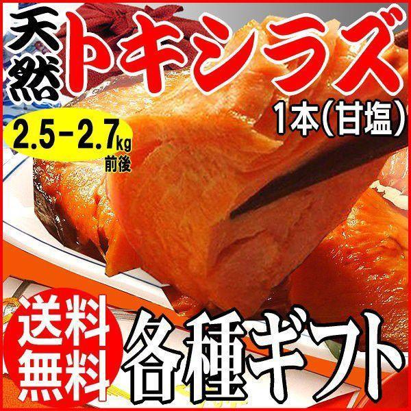 北海道産 天然トキシラズ(時鮭,時しらず)鮭(甘塩)一本物 約2.6kg前後(約2.5kg〜約2.7kg)厚岸港産 onomichi-marukin