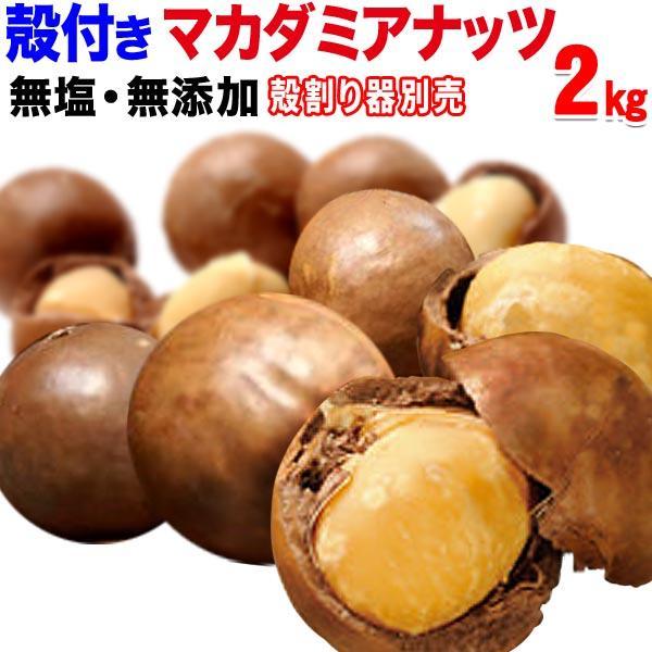 ナッツ マカダミアナッツ 殻付き 2kg(1kg×2袋) 送料無料 ロースト 製菓材料 マカデミアナッツ ナッツ