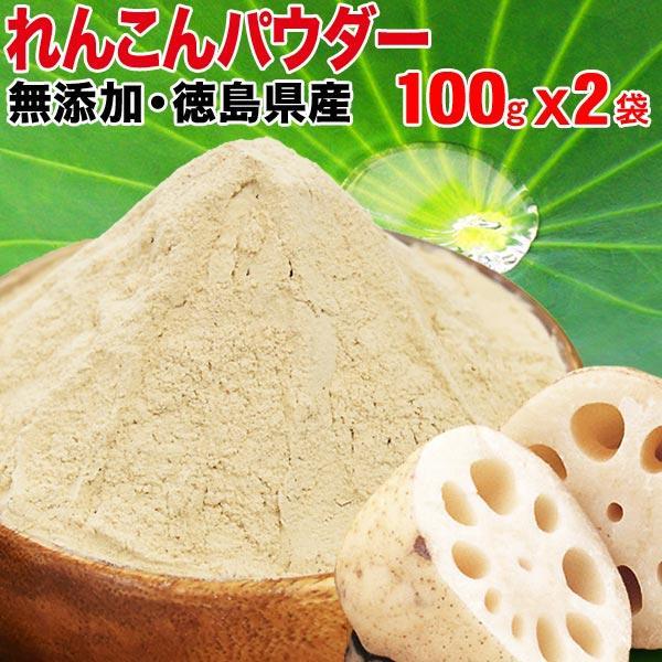 れんこんパウダー レンコン粉末 パウダー 国産 無添加 100g×2袋 セール 徳島県産 送料無料
