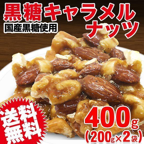国産黒糖 キャラメル ミックスナッツ 200g×2袋 送料無料 3種 くるみ カシューナッツ アーモンド ブロック状