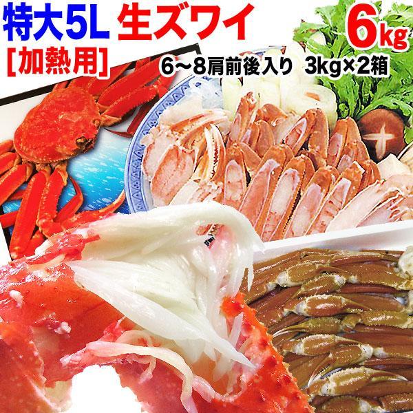 (カニ かに 蟹) カニ 生 ズワイガニ 加熱用 5L 約6kg《約3kg(約6〜8肩前後) ×2箱》 鍋セット 送料無料]]