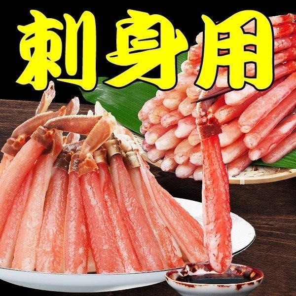 魚介 魚 セール 蟹 カニ かに お刺身用 生ズワイガニ(冷凍) 約1kg(正味800g、約22本〜40本前後、中心は40本前後)ギフト対応できません 通常発送のみです|onomichi-marukin|05