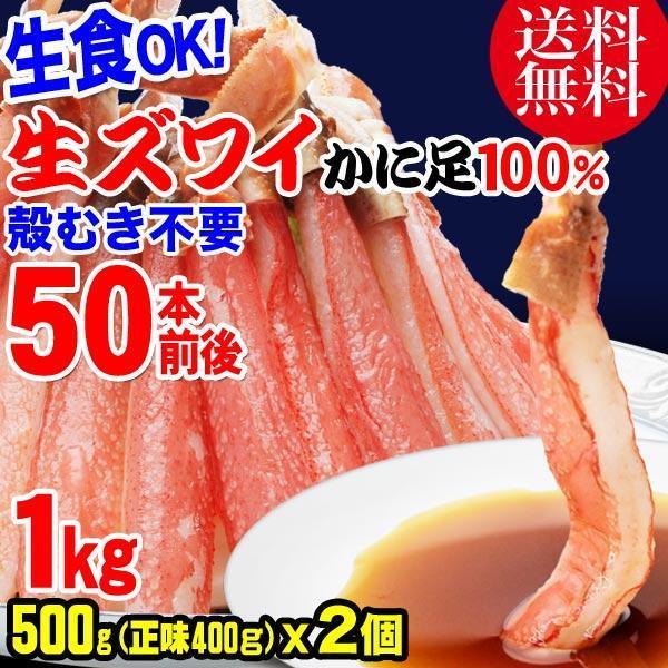 魚介 魚 セール 蟹 カニ かに お刺身用 生ズワイガニ(冷凍) 約1kg(正味800g、約22本〜40本前後、中心は40本前後)ギフト対応できません 通常発送のみです onomichi-marukin