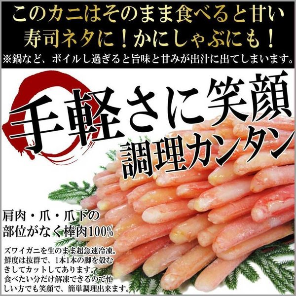 魚介 魚 セール 蟹 カニ かに お刺身用 生ズワイガニ(冷凍) 約1kg(正味800g、約22本〜40本前後、中心は40本前後)ギフト対応できません 通常発送のみです onomichi-marukin 05