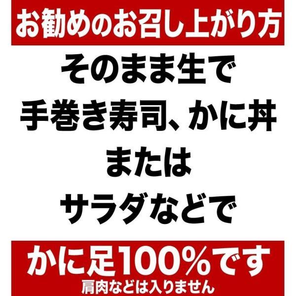 セール(カニ かに 蟹) ボイル 紅ズワイ カニ足棒ポーション 60本 送料無料 (ロシア産原料) onomichi-marukin 06
