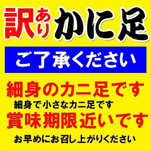セール(カニ かに 蟹) ボイル 紅ズワイ カニ足棒ポーション 60本 送料無料 (ロシア産原料) onomichi-marukin 07