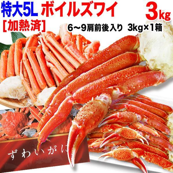 カニ 海鮮 かに 蟹 グルメ カニ ボイル ズワイガニ 5L 3kg(正味2.4kg)(約6〜9肩前後) 送料無料 セール]]
