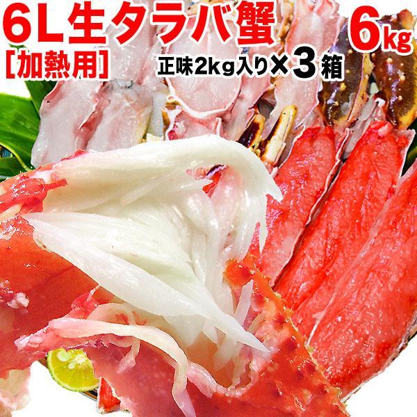 カニ タラバガニ かに 蟹 タラバ カット済 たらば 加熱用 生タラバガニ 6kg(2kg×3個) (ロシア・ノルウェー・アメリカ 産) 送料無料 セール]]
