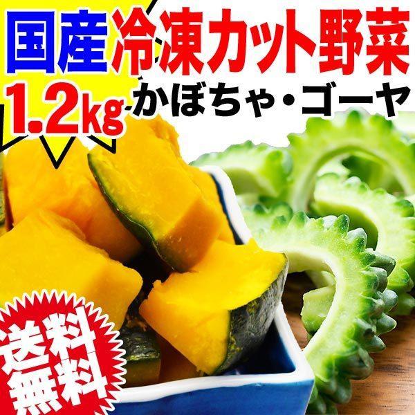 国産 かぼちゃ カット野菜 国産 カボチャ 750g(250g×3袋) ゴーヤ 450g(150g×3袋)セール 冷凍野菜 九州産 送料無料