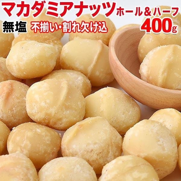 ナッツマカダミアナッツ無塩素焼きロースト訳あり不揃い割れ欠け込み400g×1袋セール製菓材料メール便