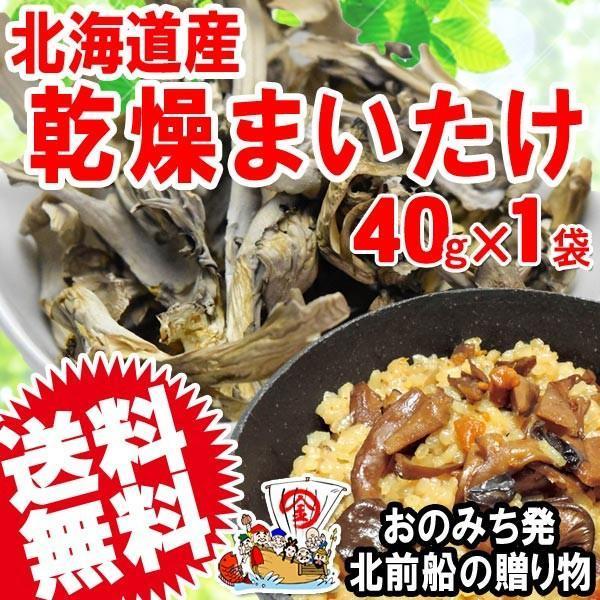 舞茸 まいたけ 乾燥舞茸 国産 40g×1袋 舞茸茶 に 折れや欠け 送料無料