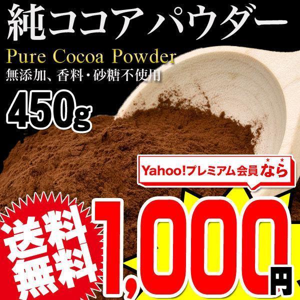 ココアパウダー 無糖 ピュアココア パウダー 純ココア 450g×1袋 無添加 粉末 送料無料|onomichi-marukin