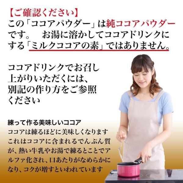 ココアパウダー 無糖 ピュアココア パウダー 純ココア 450g×1袋 無添加 粉末 送料無料|onomichi-marukin|10