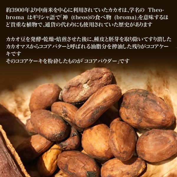 ココアパウダー 無糖 ピュアココア パウダー 純ココア 450g×1袋 無添加 粉末 送料無料|onomichi-marukin|05