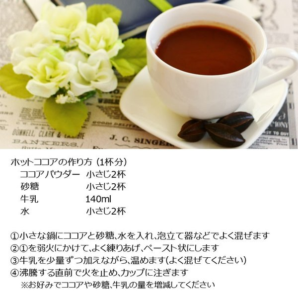 ココアパウダー 無糖 ピュアココア パウダー 純ココア 450g×1袋 無添加 粉末 送料無料|onomichi-marukin|08