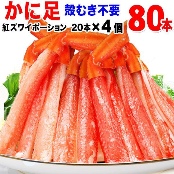 カニ かに 蟹  グルメ  カニ足 80本 3~5人前 ズワイ 紅ズワイ/ポーション 送料無料 セール 魚介 魚 蟹 かに|onomichi-marukin