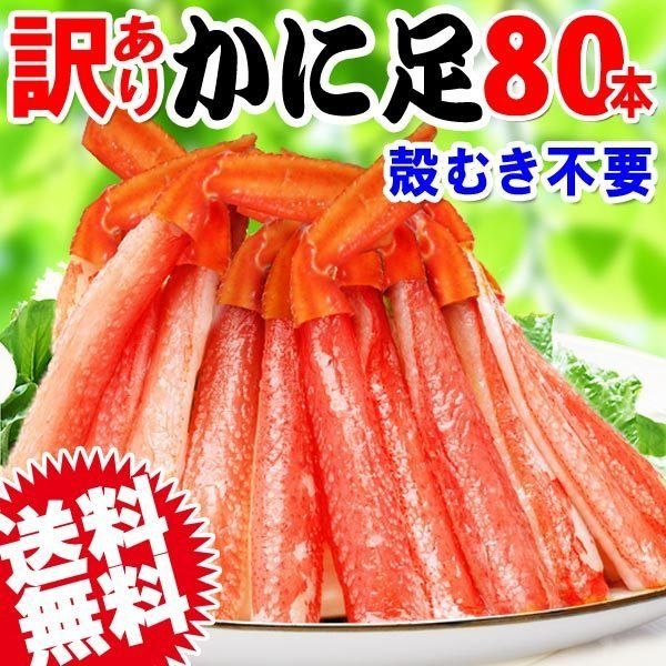 (魚介類 海産物)(カニ かに 蟹) カニ足 80本 ボイル 紅ズワイ 訳ありグルメ セット  (ロシア産原料) 送料無料 不揃い 訳あり セール|onomichi-marukin