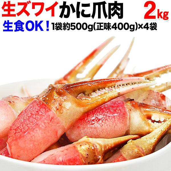 カニ かに 蟹 グルメ 生 ズワイガ二 約2kg カニ爪 ポーション 500g(正味量400g)×4袋 爪 ポーション 爪肉 蟹 セット