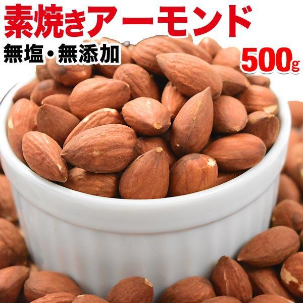 ナッツ アーモンド ナッツ 無添加 素焼き アーモンド(ビュート種) 500g×1袋 メール便限定 (わけあり 訳あり) 送料無料