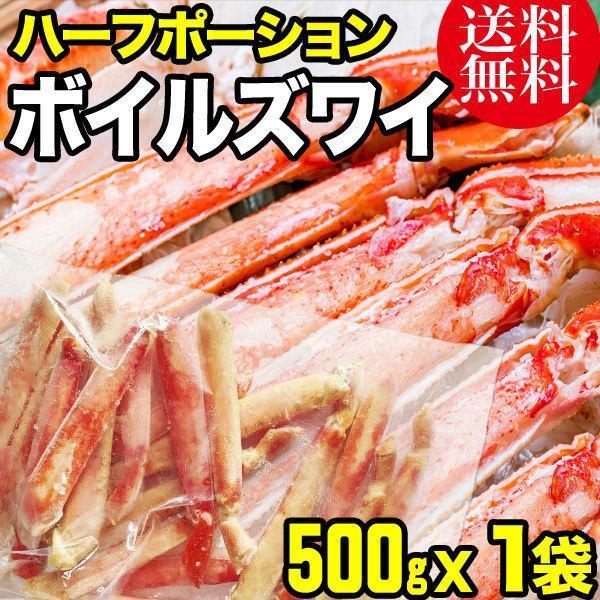 カニ ハーフポーション かに 茹で かに 蟹 カット ボイルズワイガニ 足 500g×1袋 グルメ 海鮮 鍋セット 送料無料