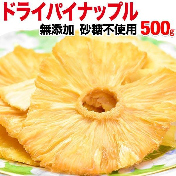 無添加ドライパイナップル 砂糖不使用 500g×1袋  セール パイナップル メール便限定送料無料