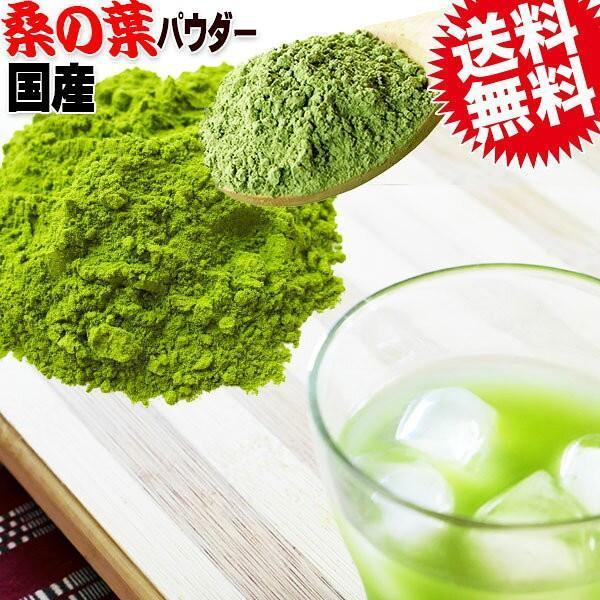国産 桑の葉 粉末 パウダー 500g×1袋 無添加 送料無料 青汁 桑の葉茶 予約:6/9以降の発送予定