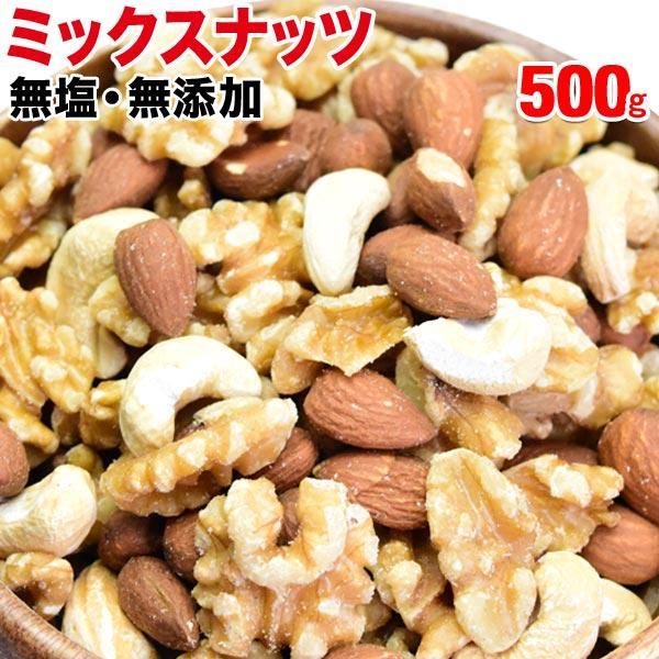 ミックスナッツ 500g×1袋 くるみ アーモンド 少量のカシューナッツ 3種のナッツ 訳あり (割れ・欠け)メール便限定 送料無料