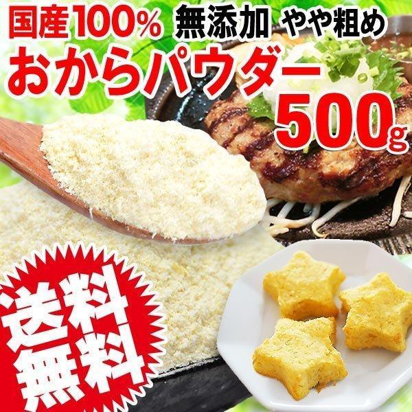セール 送料無料 おからパウダー 国産 おから パウダー 粗めの粉末 500g×1袋 グルテンフリー