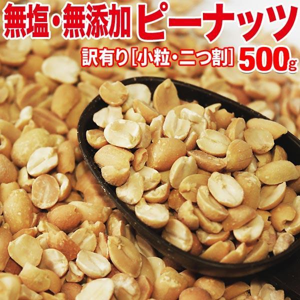 ピーナッツ 無塩 無添加 ピーナッツ 500g×1袋 (わけあり 訳あり)ナッツ 二つ割 メール便限定 送料無料 落花生